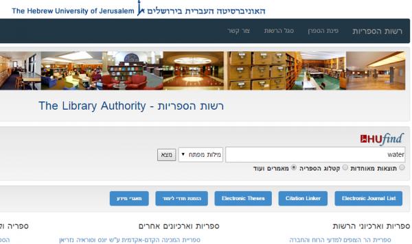 אתר הרשות לספריות