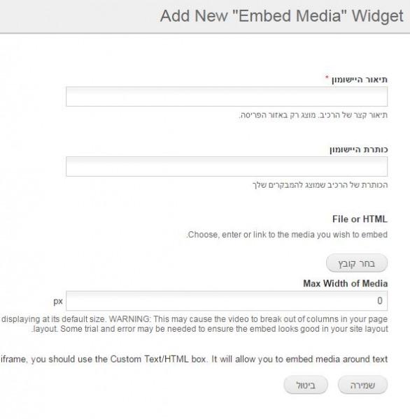 Embed Media - מסך הגדרות חדש