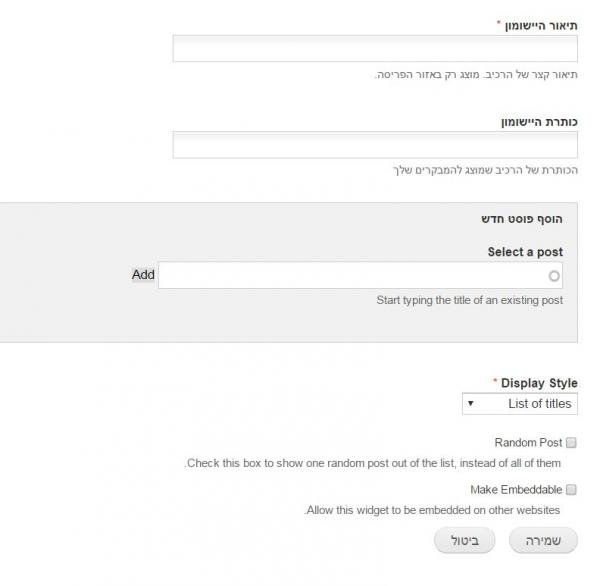 יישומון Featured Posts - מסך הגדרות