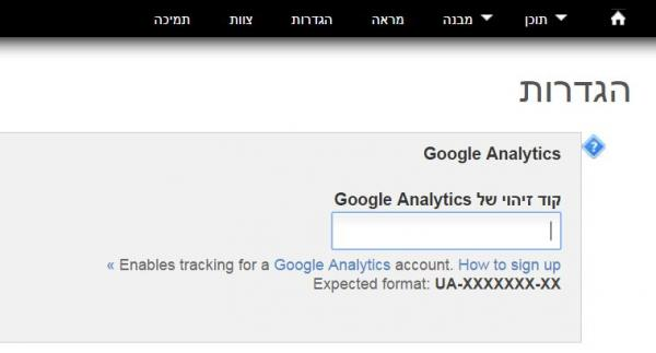 Google Analytics - Settings