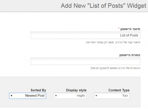 List of Posts - מסך הגדרות
