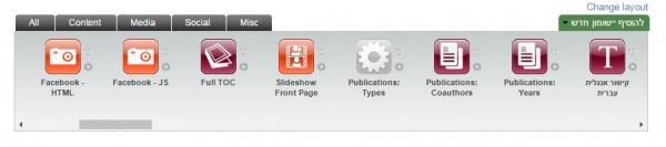 Page Plugin - Widgets Toolbar