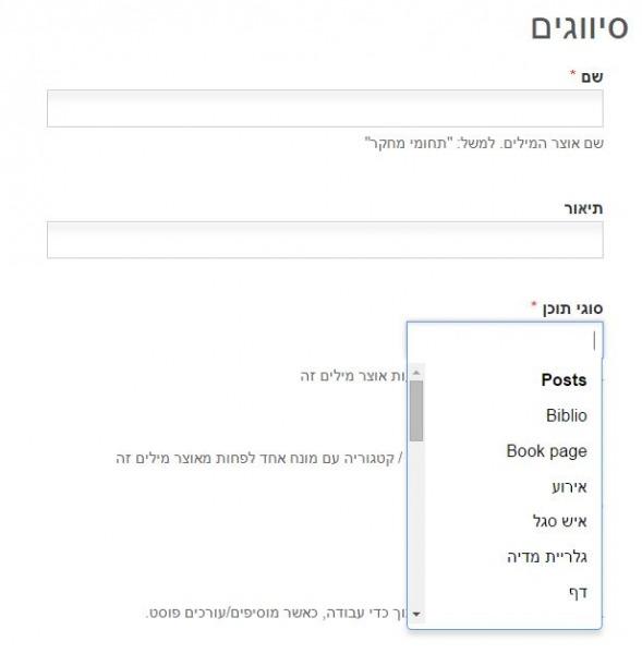 סיווגים - הוספת מילון