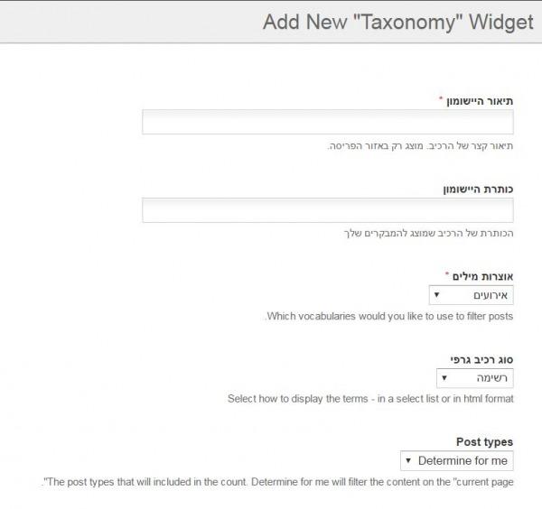 יישומון Taxonomy - מראה