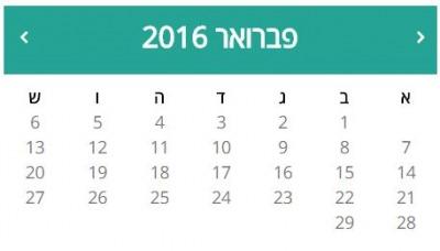 לוח שנה קטן