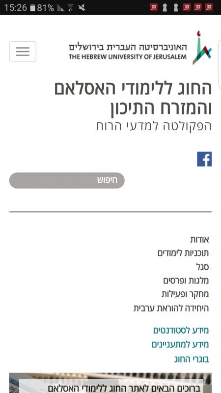 Screenshot of OS Menu in a Mobile Phone